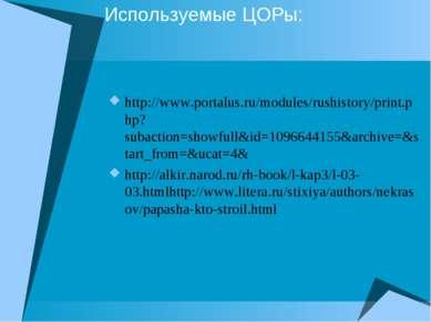 Используемые ЦОРы: http://www.portalus.ru/modules/rushistory/print.php?subact...