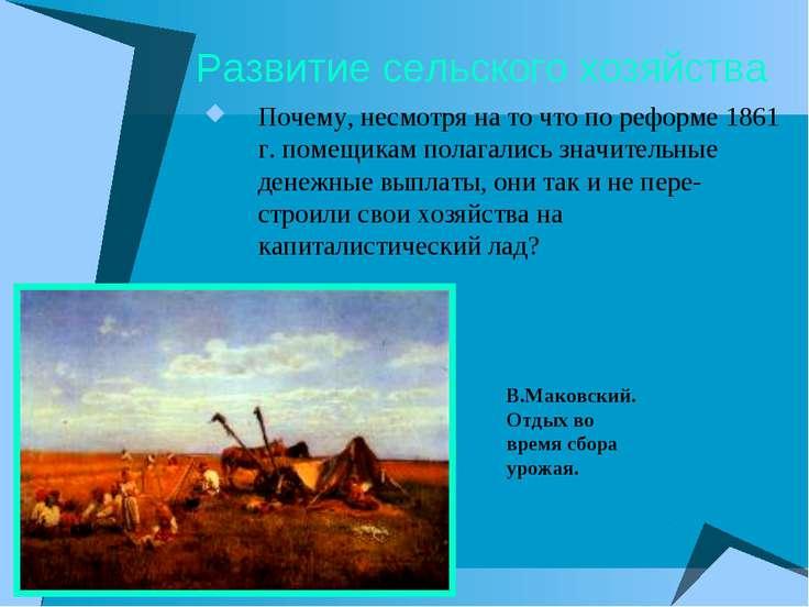 Развитие сельского хозяйства Почему, несмотря на то что по реформе 1861 г. по...