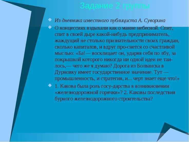 Задание 2 группы Из дневника известного публициста А. Суворина О концессиях в...