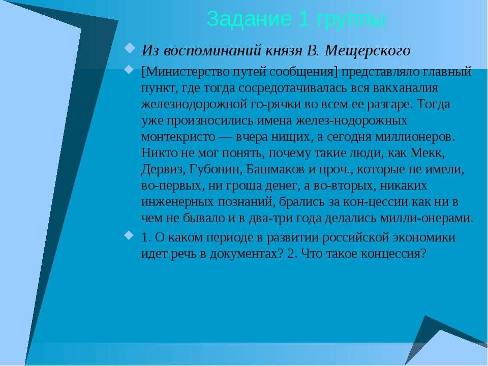 Задание 1 группы Из воспоминаний князя В. Мещерского [Министерство путей сооб...