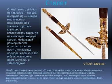 Стилет Нашёл распространение с раннего XVI века, однако был известен и ранее....