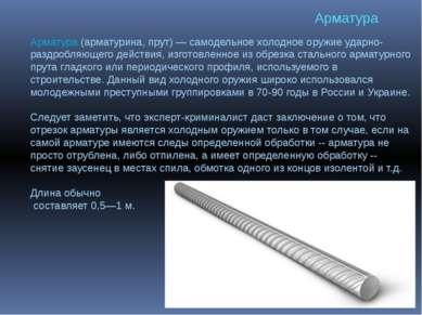 Арматура (арматурина, прут) — самодельное холодное оружие ударно-раздробляюще...