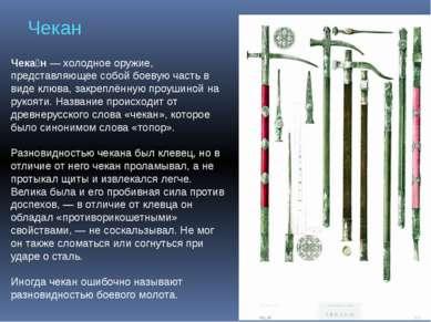 Чека н — холодное оружие, представляющее собой боевую часть в виде клюва, зак...