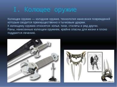 I. Колющее оружие Колющее оружие — холодное оружие, технология нанесения повр...