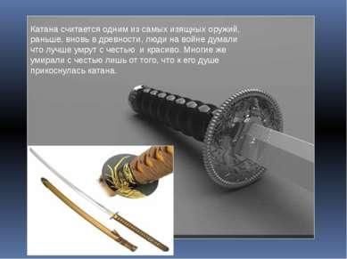 Катана считается одним из самых изящных оружий, раньше, вновь в древности, лю...