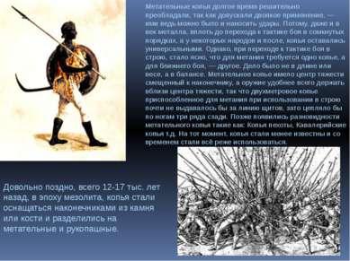 Довольно поздно, всего 12-17 тыс. лет назад, в эпоху мезолита, копья стали ос...