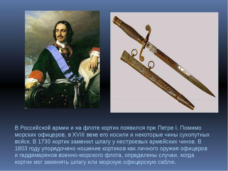 В Российской армии и на флоте кортик появился при Петре I. Помимо морских офи...