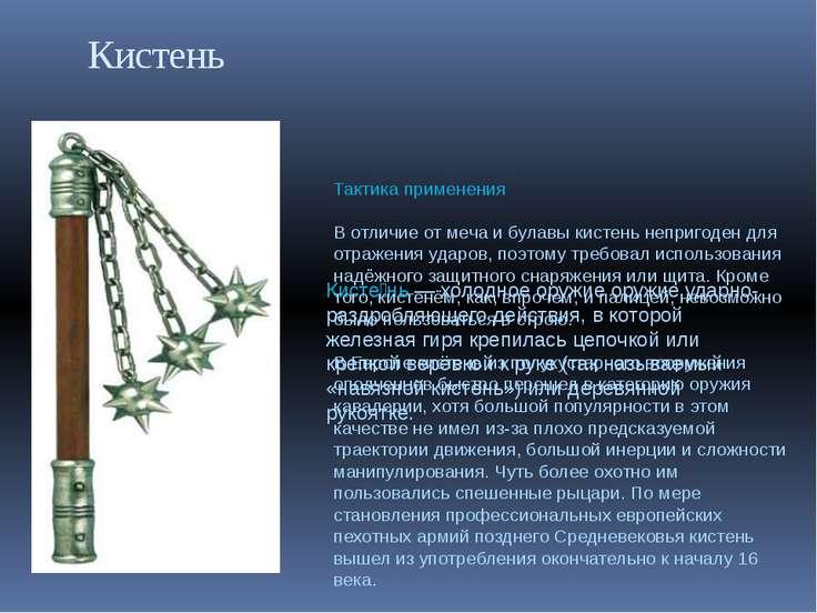 Кистень Кисте нь — холодное оружие оружие ударно-раздробляющего действия, в к...