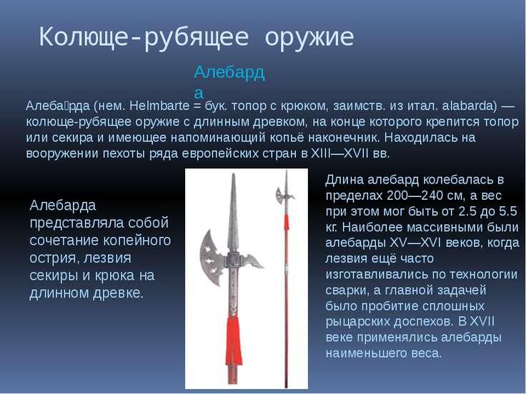 Колюще-рубящее оружие Алебарда Алеба рда (нем. Helmbarte = бук. топор с крюко...