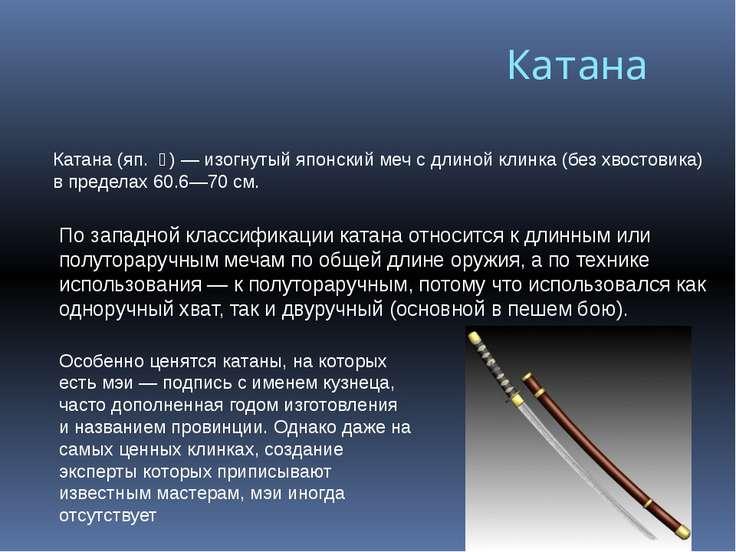 Катана Катана (яп. 刀) — изогнутый японский меч с длиной клинка (без хвостови...