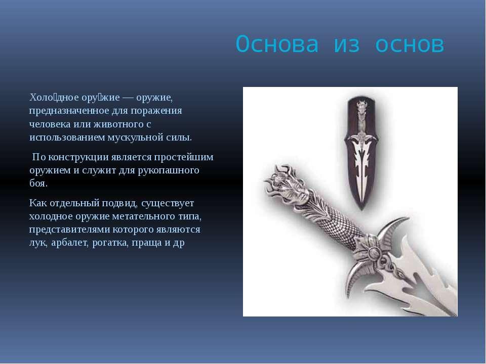 Основа из основ Холо дное ору жие — оружие, предназначенное для поражения чел...
