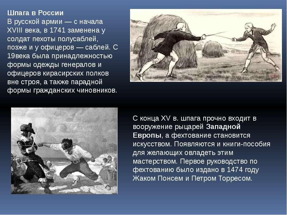Шпага в России В русской армии— с начала XVIII века, в 1741 заменена у солда...
