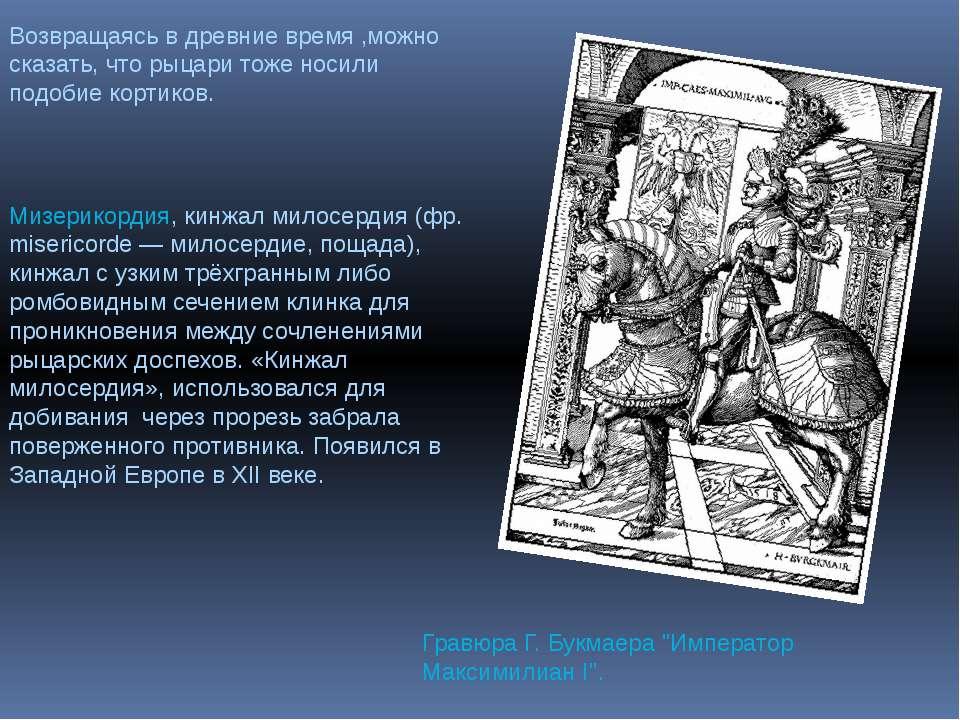 Возвращаясь в древние время ,можно сказать, что рыцари тоже носили подобие ко...