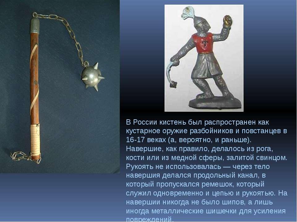 В России кистень был распространен как кустарное оружие разбойников и повстан...