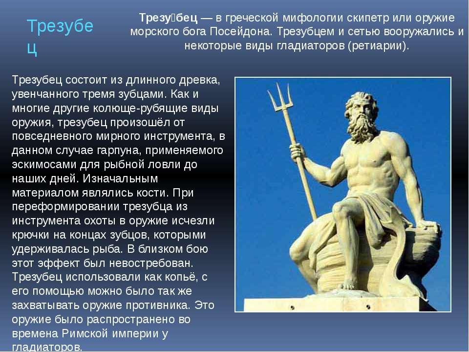 Трезу бец — в греческой мифологии скипетр или оружие морского бога Посейдона....