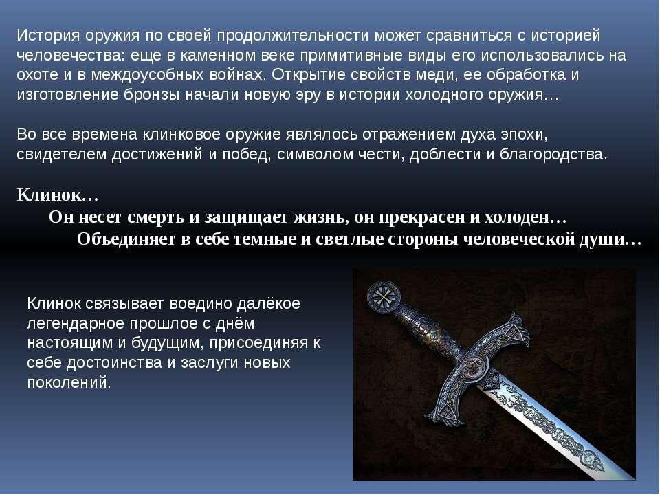 История оружия по своей продолжительности может сравниться с историей человеч...