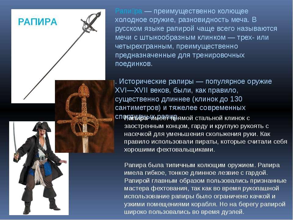 РАПИРА Рапира имеет прямой стальной клинок с заостренным концом, гарду и круг...
