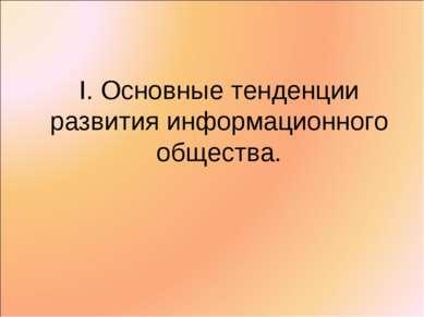 I. Основные тенденции развития информационного общества.