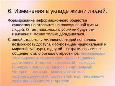 6. Изменения в укладе жизни людей. Формирование информационного общества суще...