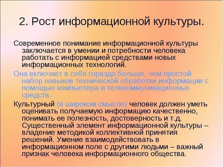 2. Рост информационной культуры. Современное понимание информационной культур...
