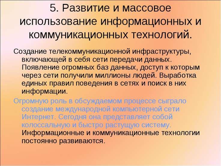 5. Развитие и массовое использование информационных и коммуникационных технол...