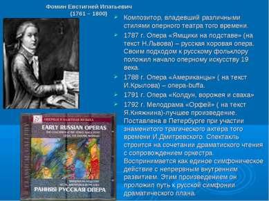 Фомин Евстигней Ипатьевич (1761 – 1800) Композитор, владевший различными стил...