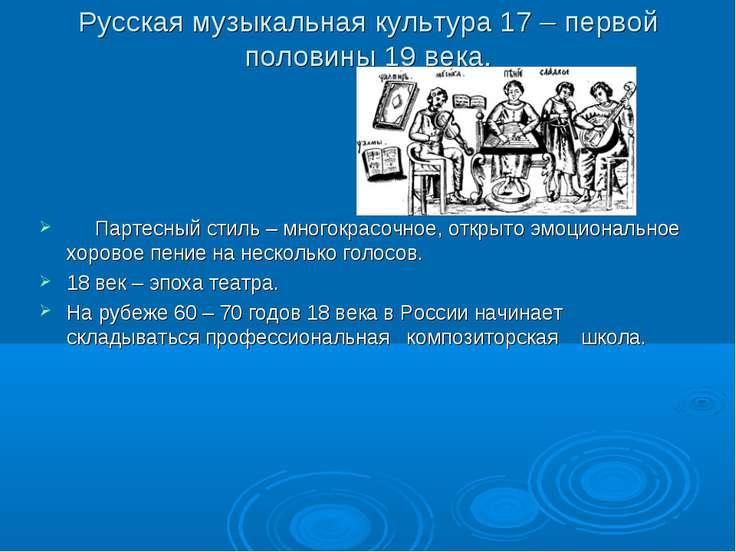 Русская музыкальная культура 17 – первой половины 19 века. Партесный стиль – ...
