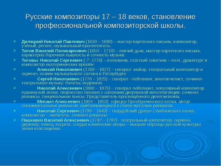 Русские композиторы 17 – 18 веков, становление профессиональной композиторско...