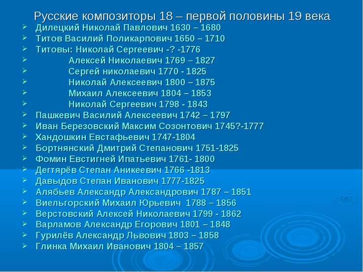 Русские композиторы 18 – первой половины 19 века Дилецкий Николай Павлович 16...