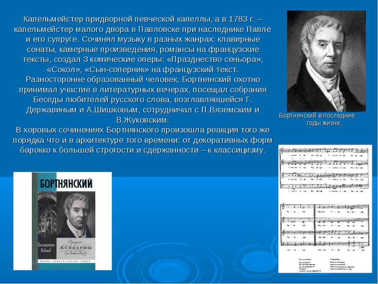 Капельмейстер придворной певческой капеллы, а в 1783 г. – капельмейстер малог...