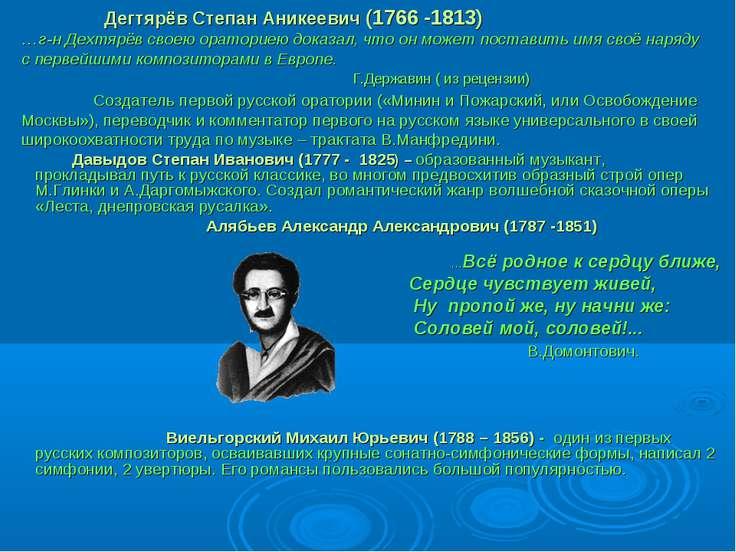 Дегтярёв Степан Аникеевич (1766 -1813) …г-н Дехтярёв своею ораториею доказал,...