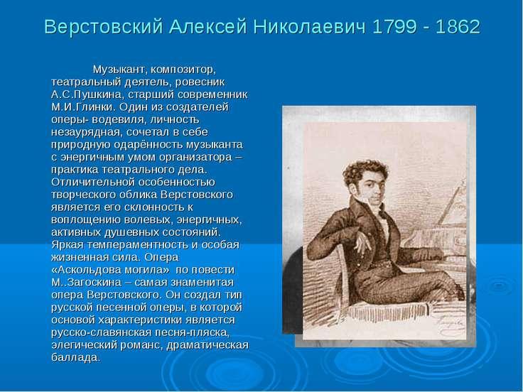 Верстовский Алексей Николаевич 1799 - 1862 Музыкант, композитор, театральный ...