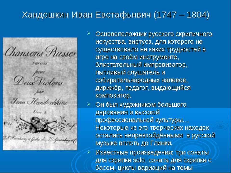 Хандошкин Иван Евстафьнвич (1747 – 1804) Основоположник русского скрипичного ...