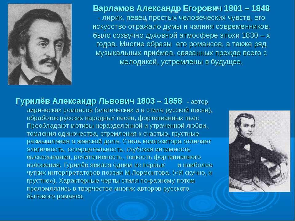 Варламов Александр Егорович 1801 – 1848 - лирик, певец простых человеческих ч...