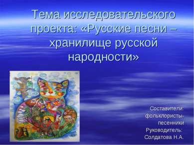 Тема исследовательского проекта: «Русские песни – хранилище русской народност...