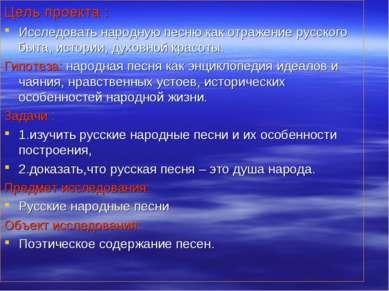 Цель проекта : Исследовать народную песню как отражение русского быта, истори...
