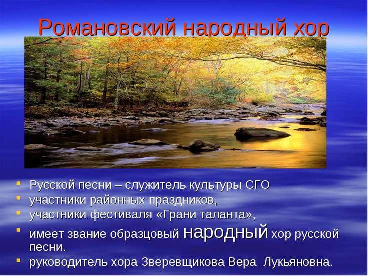 Романовский народный хор Русской песни – служитель культуры СГО участники рай...