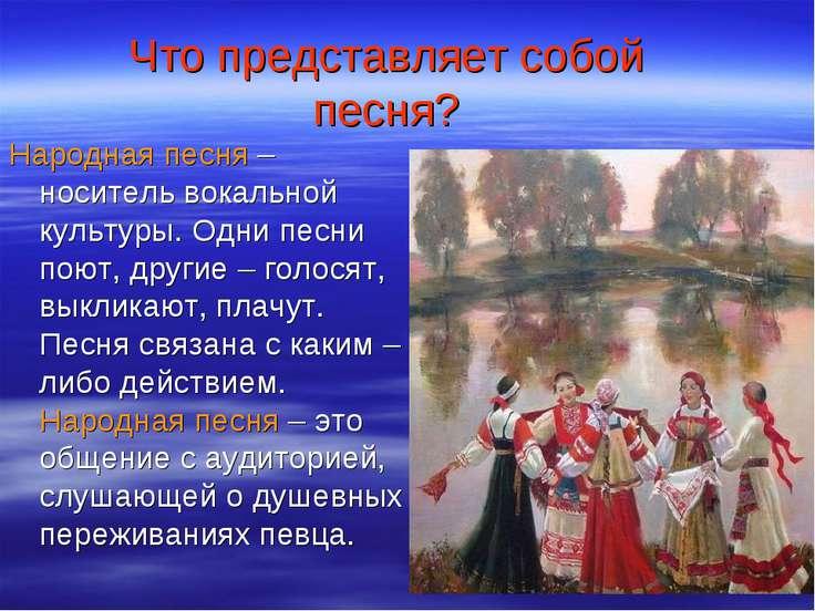 Что представляет собой песня? Народная песня – носитель вокальной культуры. О...