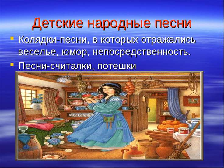 Детские народные песни Колядки-песни, в которых отражались веселье, юмор, неп...