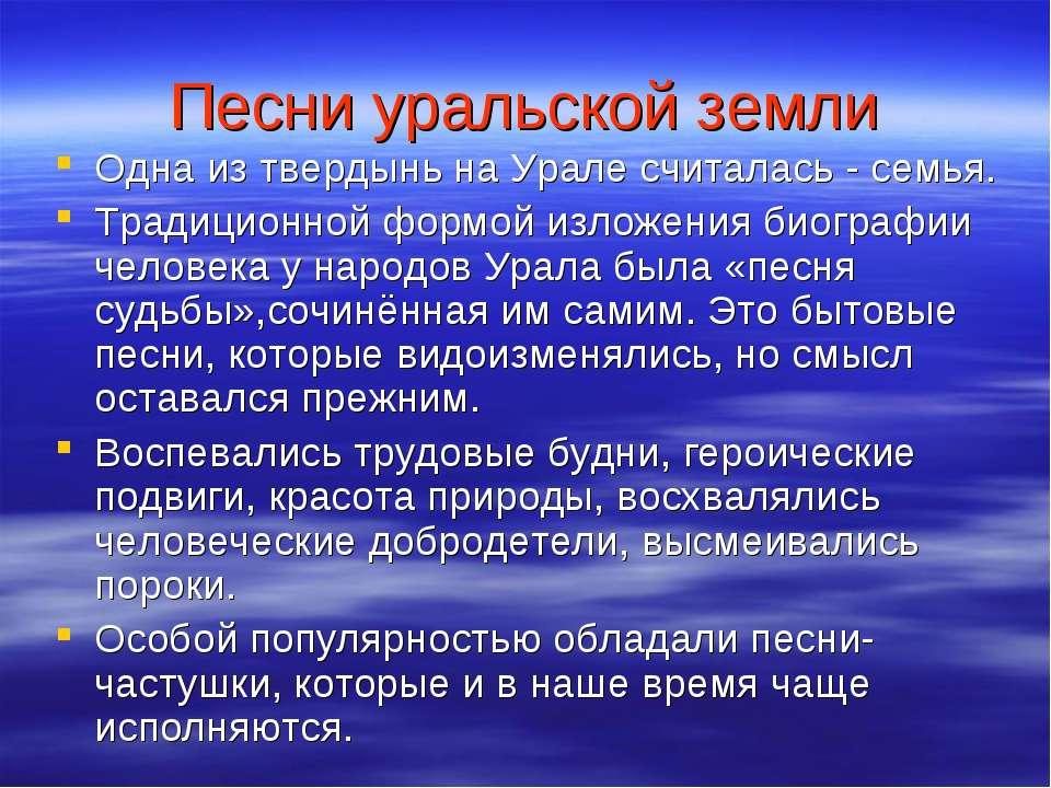 Песни уральской земли Одна из твердынь на Урале считалась - семья. Традиционн...