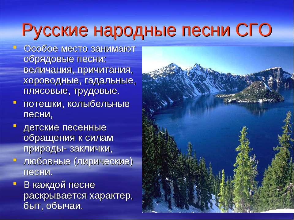 Русские народные песни СГО Особое место занимают обрядовые песни: величания, ...