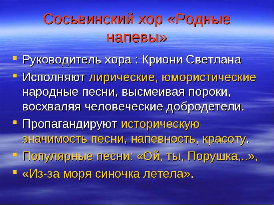 Сосьвинский хор «Родные напевы» Руководитель хора : Криони Светлана Исполняют...