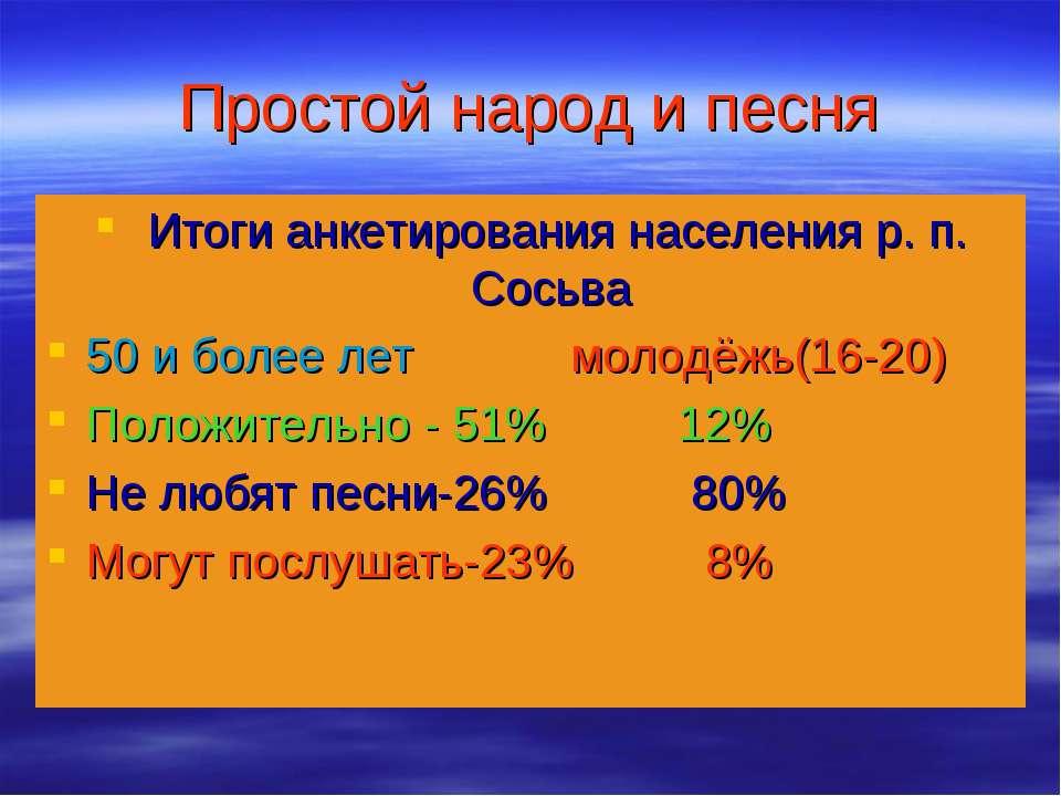 Простой народ и песня Итоги анкетирования населения р. п. Сосьва 50 и более л...