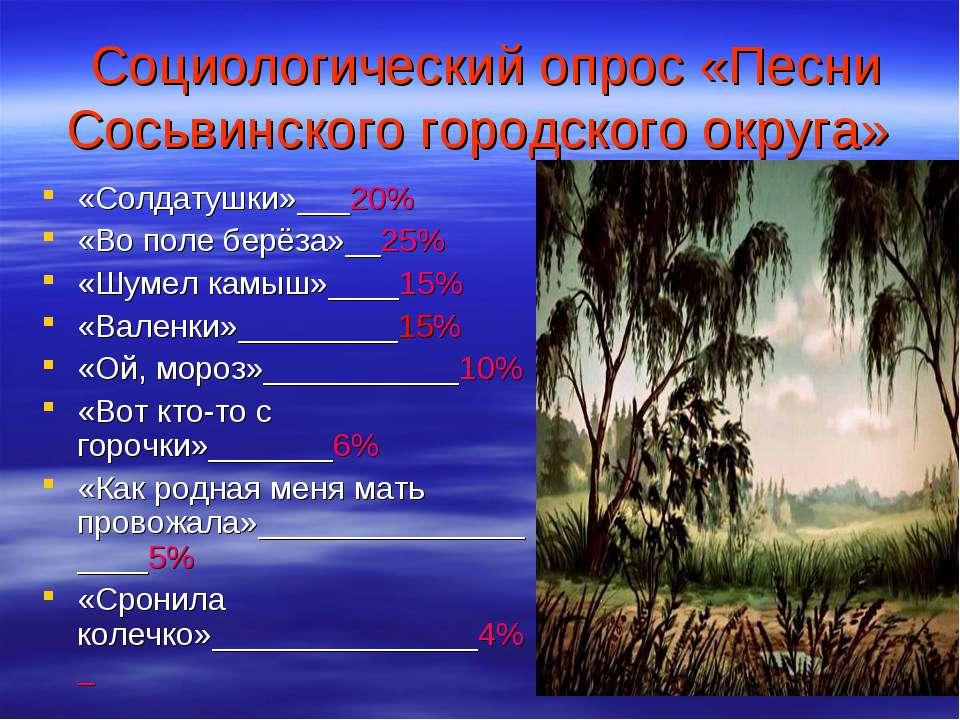 Социологический опрос «Песни Сосьвинского городского округа» «Солдатушки»___2...