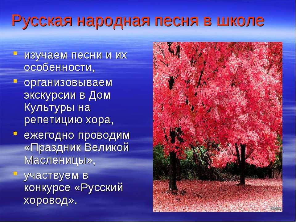 Русская народная песня в школе изучаем песни и их особенности, организовываем...