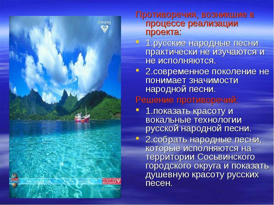 Противоречия, возникшие в процессе реализации проекта: 1.русские народные пес...