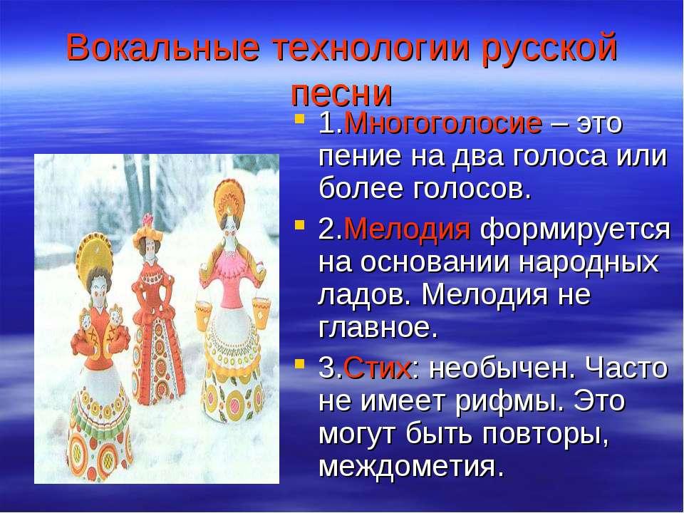 Вокальные технологии русской песни 1.Многоголосие – это пение на два голоса и...