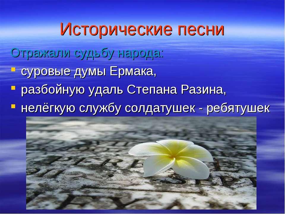 Исторические песни Отражали судьбу народа: суровые думы Ермака, разбойную уда...