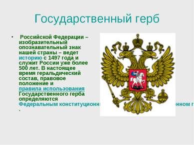 Государственный герб Российской Федерации – изобразительный опознавательный з...