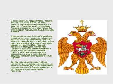 И так велика была гордыня Ивана Грозного, так он власть свою любил, что велел...